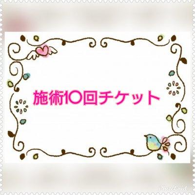 【回数券】amber施術 10回チケット