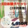 【プレザント会員】3回体験チケット(2か月有効)
