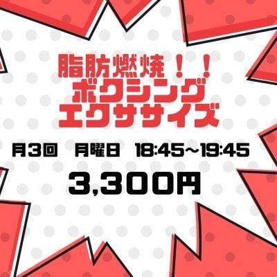 【オンラインボクシングエクササイズサークル】月曜日クラス3回分