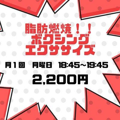 【オンラインボクシングエクササイズサークル】月曜日クラス1回分