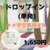 【プレザント会員】ドロップイン(学生専用)