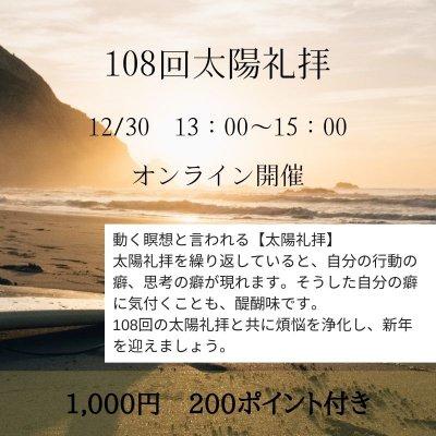 【イベント】108回太陽礼拝