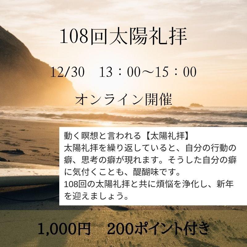 【イベント】108回太陽礼拝のイメージその1