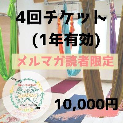 【プレザント会員】4回チケット(1年有効)