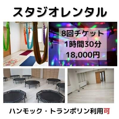 【スタジオレンタル8回チケット 器具利用込み】