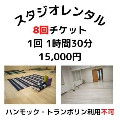 【スタジオレンタル8回チケット 器具利用不可】