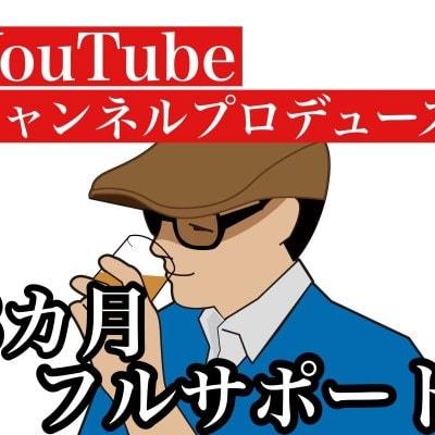 YouTubeチャンネル開設 3か月フルサポート