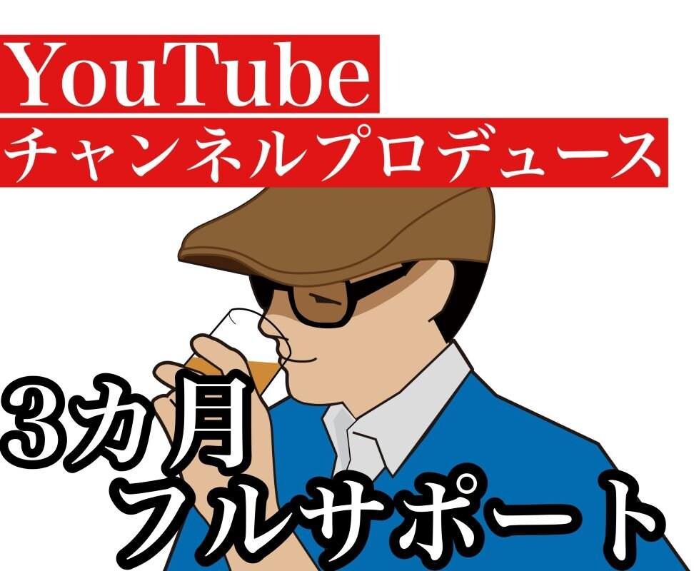 YouTubeチャンネル開設 3か月フルサポートのイメージその1