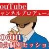 YouTubeチャンネル開設 zoom個別セッション