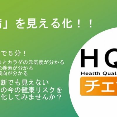 【H様専用】HQCチェック(カウンセリング付き)3回パック★