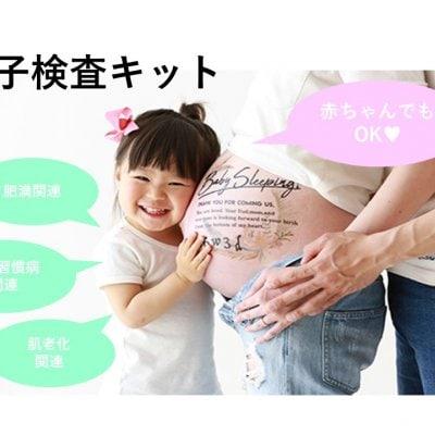 遺伝子検査キット(肥満関連・生活習慣病関連・肌老化関連遺伝子)検査...