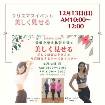 【クリスマスイベント】骨盤エクササイズ・美腸ウォーキング・ポージング体験レッスンー12月13日(日)10:00スタートー
