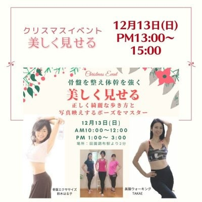 【クリスマスイベント】骨盤エクササイズ・美腸ウォーキング・ポージング体験レッスンー12月13日(日)13:00スタートー