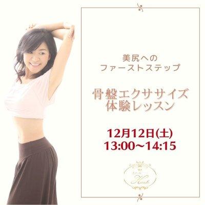 【美尻への第1歩】骨盤エクササイズオンライン体験レッスンー12月12日(土)13:00スタートー