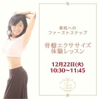 【美尻への第1歩】骨盤エクササイズオンライン体験レッスンー12月22日(火)10:30スタートー