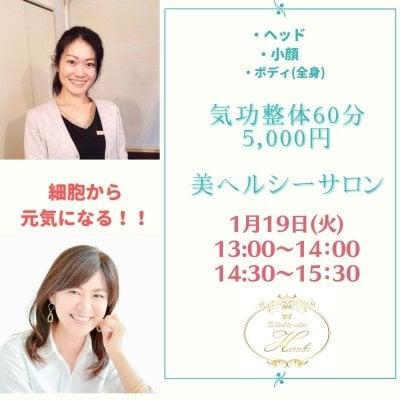 【気功整体】選べる!小顔整体orヘッドマッサージー1月19日(火)13:00スタートー