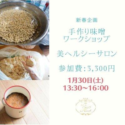 【手作り味噌】ワークショップ 1月31日(土)13:30スタートー