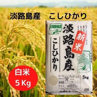 【現地払い専用】淡路島産 新米 コシヒカリ