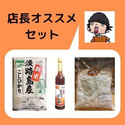 【送料無料】店長オススメセット(たこ焼きの粉、玉ねぎぽん酢、お米)