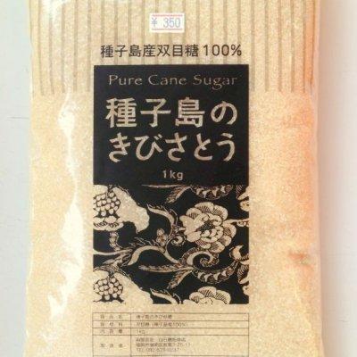 きびさとう1kg 種子島産双目糖100% 種子島のきびさとう【福岡のオーガニックショップコラボレーション】