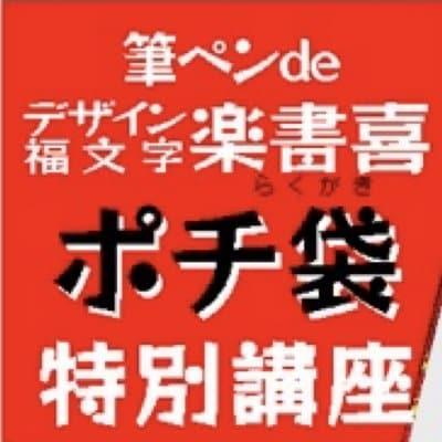 【現地払い専用】12/12(土)10:30〜【講師:多喜】ポチ袋講座【福岡のオーガニックショップコラボレーション】