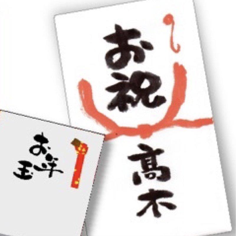 【現地払い専用】12/12(土)10:30〜【講師:多喜】ポチ袋講座【福岡のオーガニックショップコラボレーション】のイメージその3