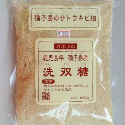 洗双糖500g 鹿児島県種子島産 洗双糖【福岡のオーガニックショップコラボレーション】