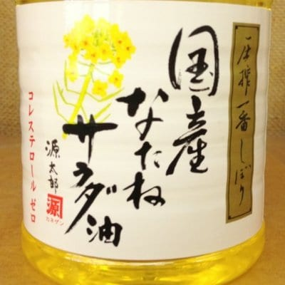 なたねサラダ油910g 圧搾一番しぼり国産なたねサラダ油【福岡のオーガ...