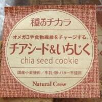 [終売:長らくのご愛顧ありがとうございました]種のチカラ40g チアシード&いちじく【福岡のオーガニックショップコラボレーション】