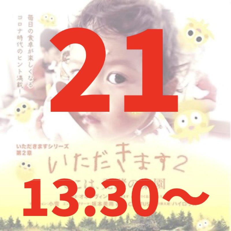 【前売り特典】3/21(日)13:30〜【レモンセミナールーム】映画『いただきます2』上映会 2回目【福岡のオーガニックショップコラボレーション】のイメージその1