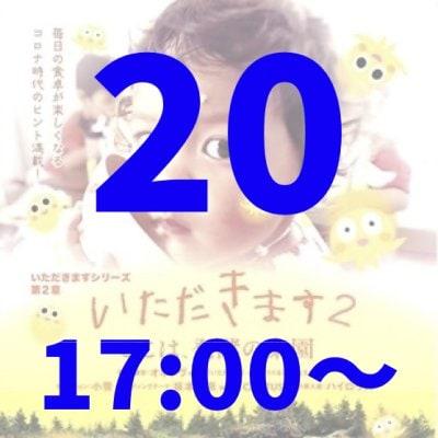 【前売り特典】3/20(土)17:00〜【レモンセミナールーム】映画『いただきます2』上映会 1回目【福岡のオーガニックショップコラボレーション】
