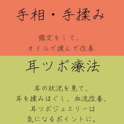 【現地払い専用】3/26(金) 11:00〜15:00【講師:大山あつ子さん&む〜んすと〜ん】「手相・手揉み」&「耳ツボ療法」【福岡のオーガニックショップコラボレーション】