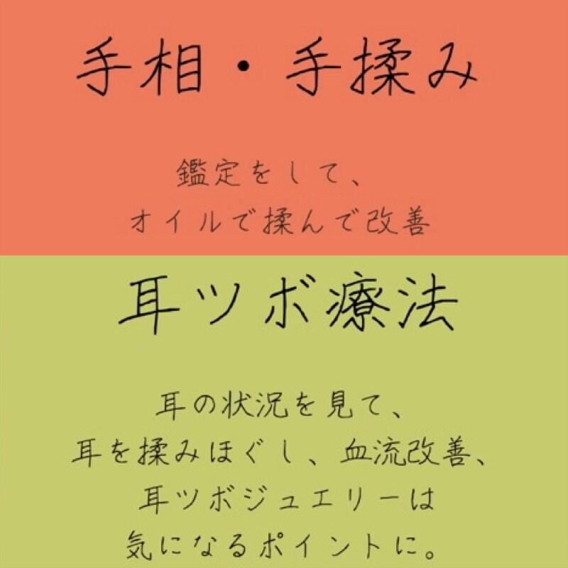 【現地払い専用】3/26(金) 11:00〜15:00【講師:大山あつ子さん&む〜んすと〜ん】「手相・手揉み」&「耳ツボ療法」【福岡のオーガニックショップコラボレーション】のイメージその1