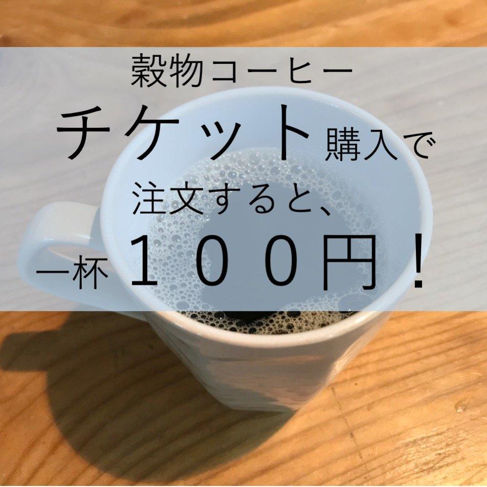 【チケット特別価格】穀物コーヒー(ひふみカフェ)【福岡のオーガニックショップコラボレーション】のイメージその1
