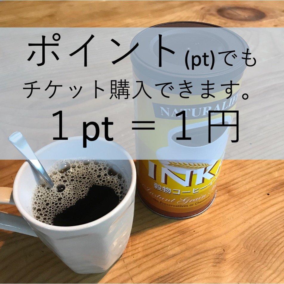 【チケット特別価格】穀物コーヒー(ひふみカフェ)【福岡のオーガニックショップコラボレーション】のイメージその2