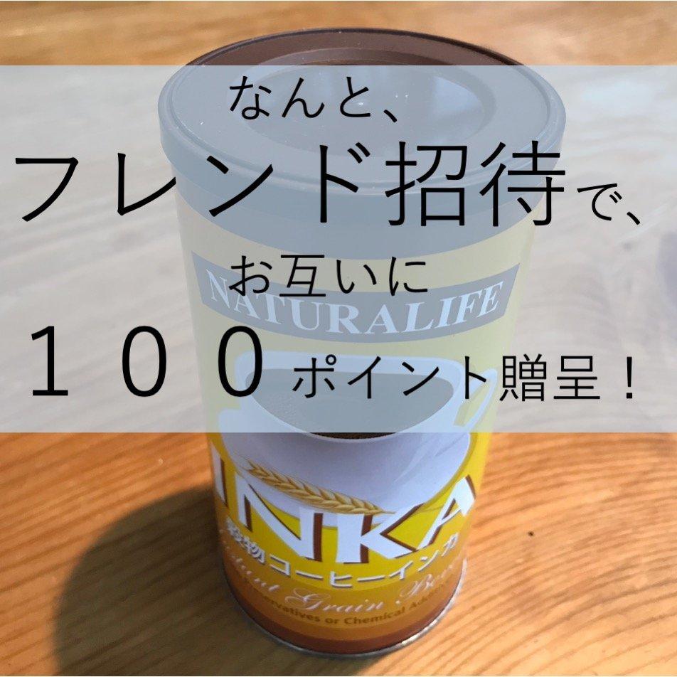 【チケット特別価格】穀物コーヒー(ひふみカフェ)【福岡のオーガニックショップコラボレーション】のイメージその3