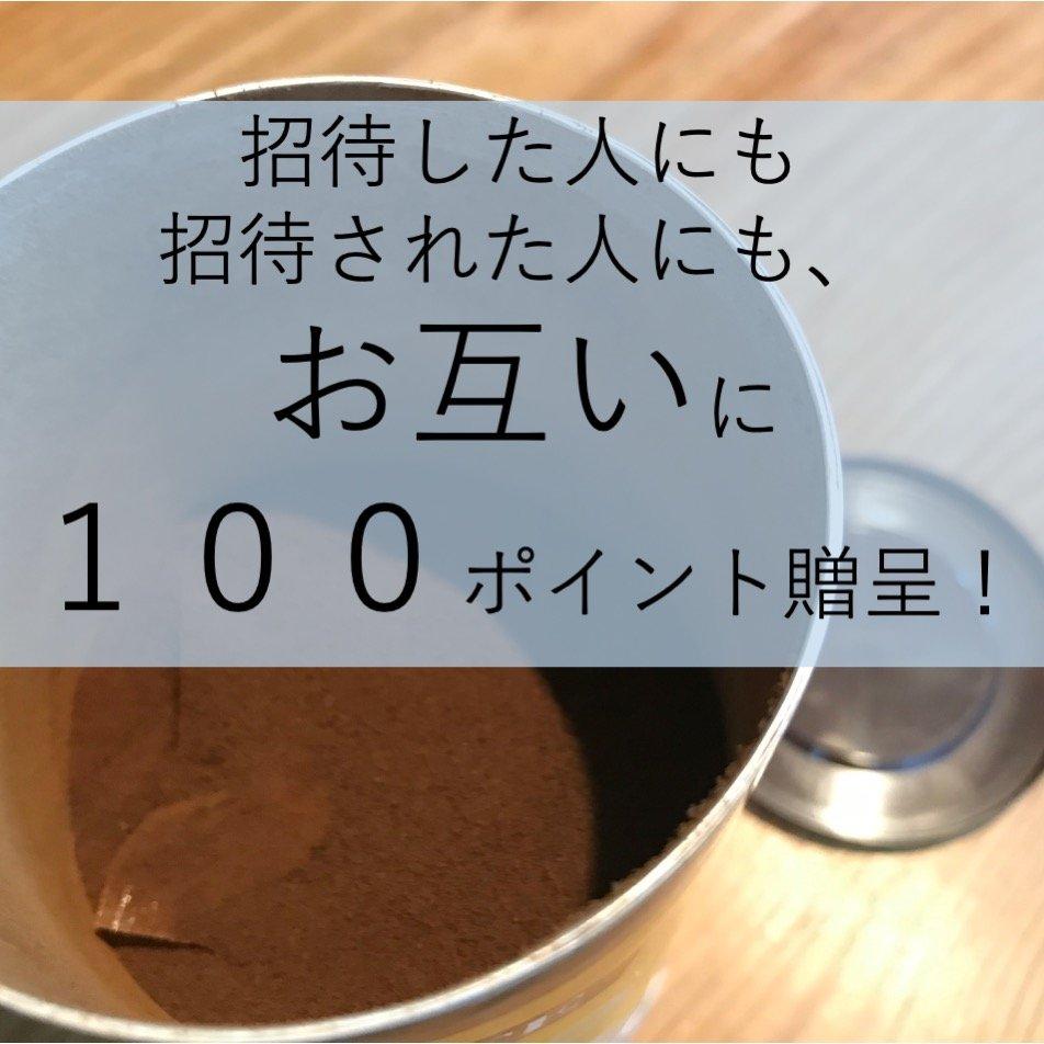 【チケット特別価格】穀物コーヒー(ひふみカフェ)【福岡のオーガニックショップコラボレーション】のイメージその4