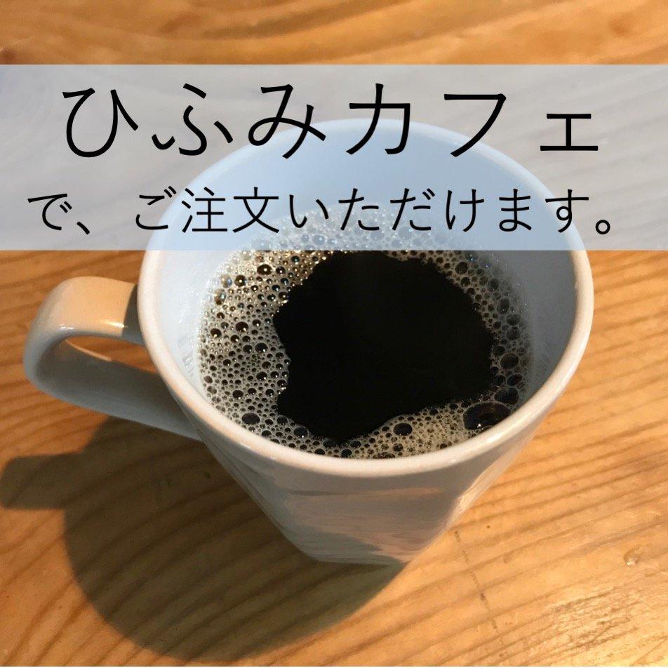 【チケット特別価格】穀物コーヒー(ひふみカフェ)【福岡のオーガニックショップコラボレーション】のイメージその6