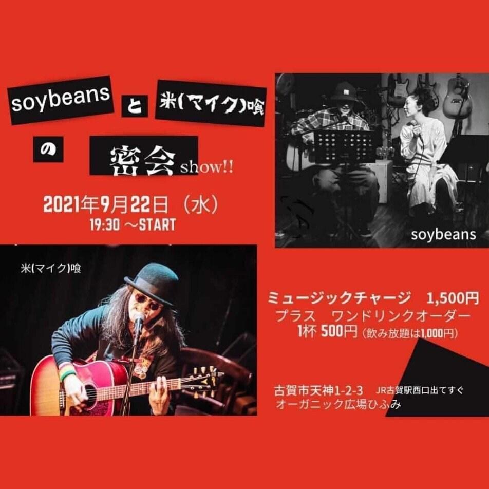 【現地払い専用】9/22(水)19:30〜【soybeans & 米(マイク)喰】密会show!!【福岡のオーガニックショップコラボレーション】のイメージその5