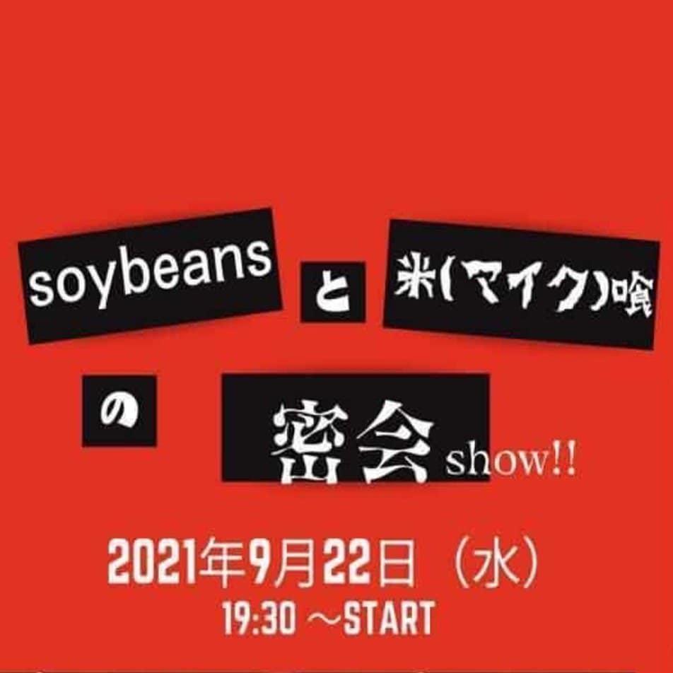 【現地払い専用】9/22(水)19:30〜【soybeans & 米(マイク)喰】密会show!!【福岡のオーガニックショップコラボレーション】のイメージその3
