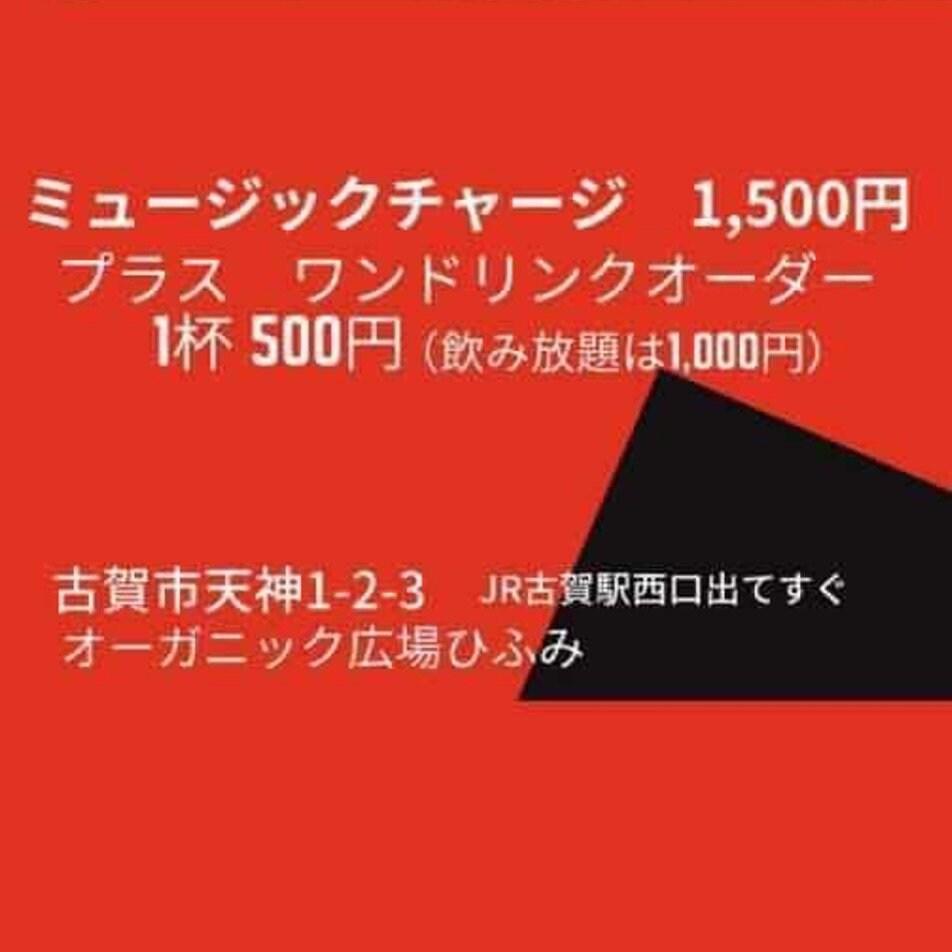 【現地払い専用】9/22(水)19:30〜【soybeans & 米(マイク)喰】密会show!!【福岡のオーガニックショップコラボレーション】のイメージその4