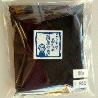 竹炭微粉末50g 鹿児島県さつま町産 土窯焼き【福岡のオーガニックコラボレーション】
