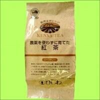 紅茶100g 農薬を使わずに育てた紅茶【福岡のオーガニックコラボレーション】