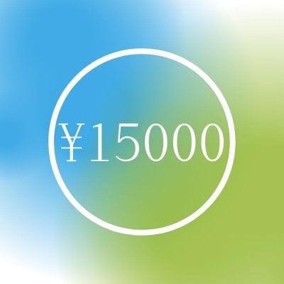 15000円チケット
