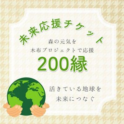 木布で森林を守る「未来応援チケット」200縁