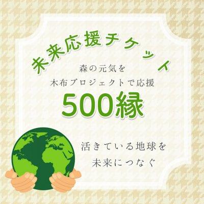 木布で森林を守る「未来応援チケット」500縁