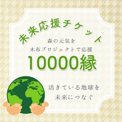 木布で森林を守る「未来応援チケット」10000縁