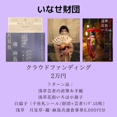 【20,000円】浅草花街伝統文化へのご支援 クラウドファンディング 基金