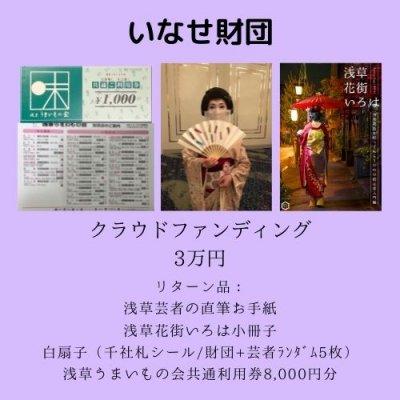 【30,000円】浅草花街伝統文化へのご支援 クラウドファンディング 基金