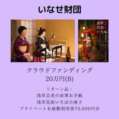 【200,000円】(B)浅草花街伝統文化へのご支援 クラウドファンディング...
